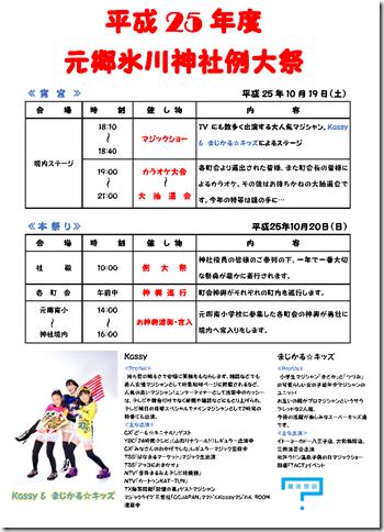 25余興ポスター(HP掲載用)