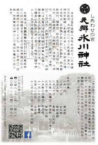 挟み紙(由緒)