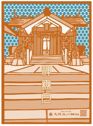 挟み紙(10gatsu)