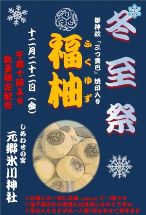 29冬至祭ポスター