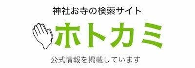 神社お寺の検索サイト ホトカミ